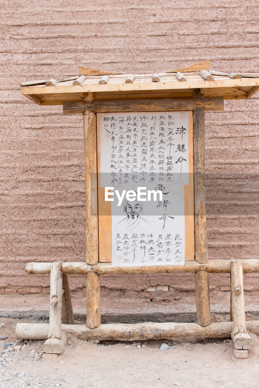 text, architecture, wood - material, built structure, communication, no people, non-western script, script, day, place of worship, building exterior, religion, building, spirituality, outdoors, belief, shrine