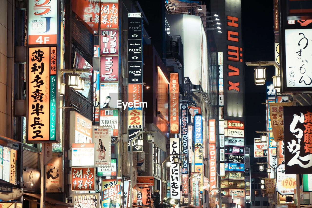 BILLBOARDS AT NIGHT IN JAPAN