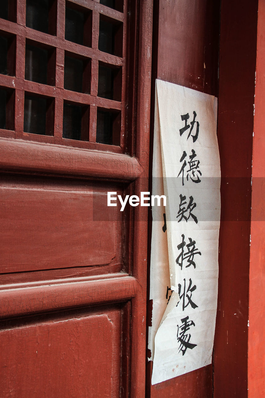 Fabric With Text On Closed Buddhist Temple Door