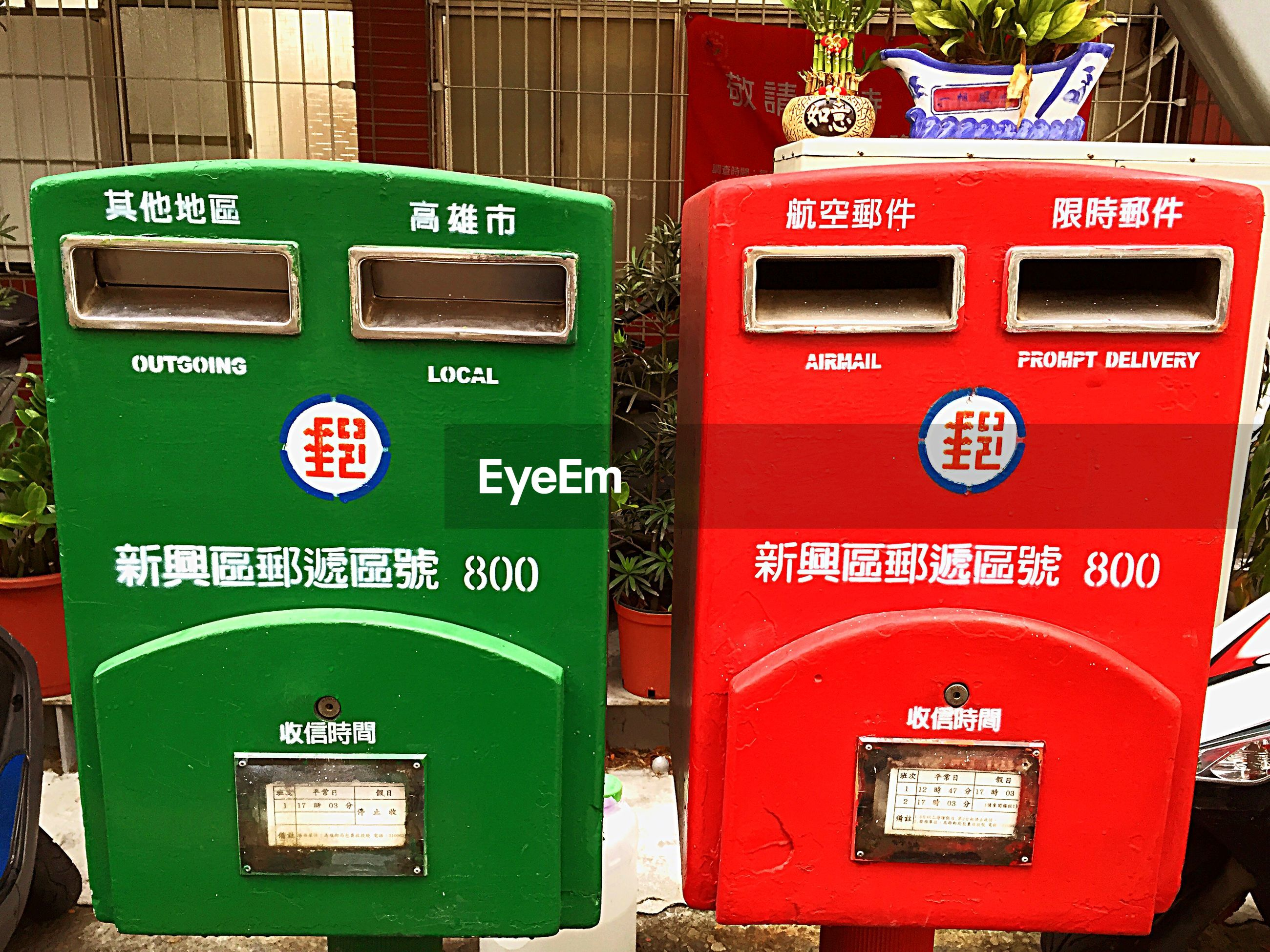 text, communication, western script, red, number, capital letter, information sign, non-western script, information, close-up, mailbox, sign, guidance, warning sign, mail, metal, no people, pay phone, telephone booth, direction