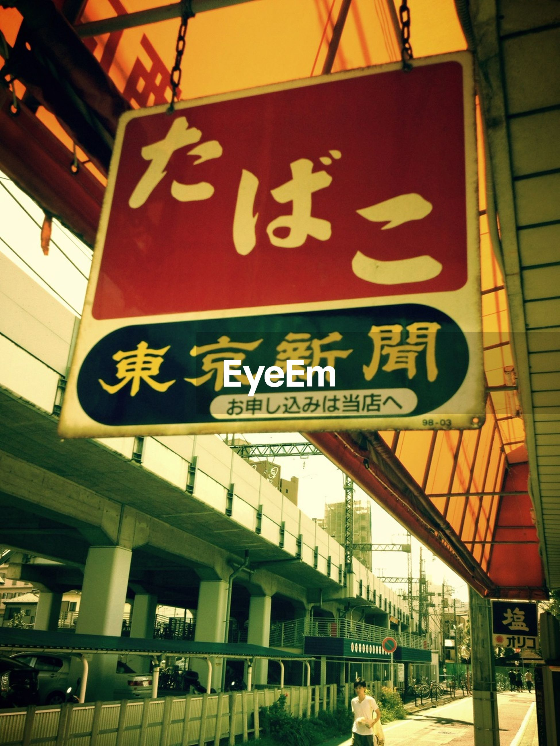 Chinese commercial sign