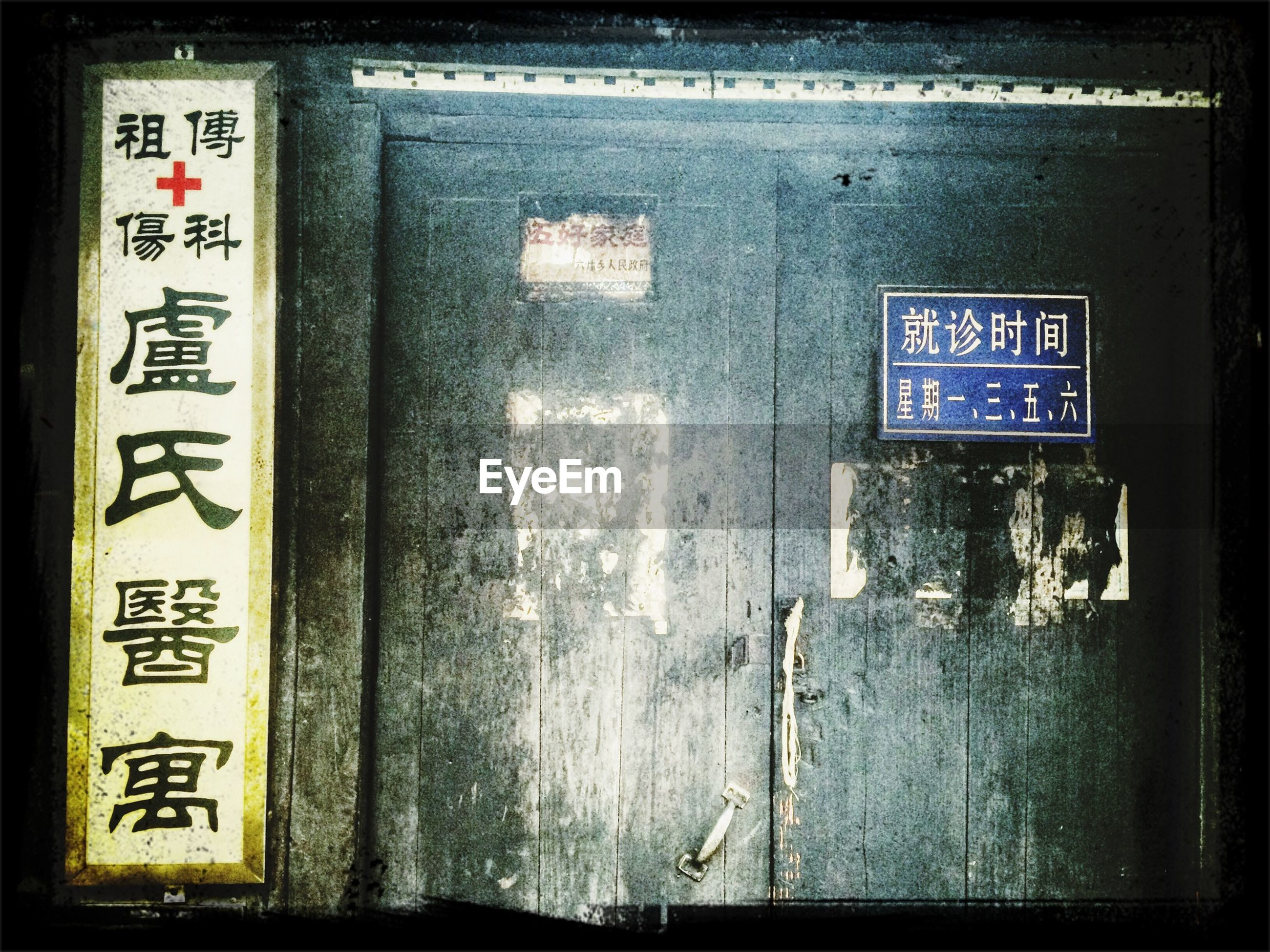 text, western script, communication, information sign, information, non-western script, capital letter, guidance, sign, number, warning sign, wall - building feature, door, close-up, closed, no people, day, safety, directional sign, wall