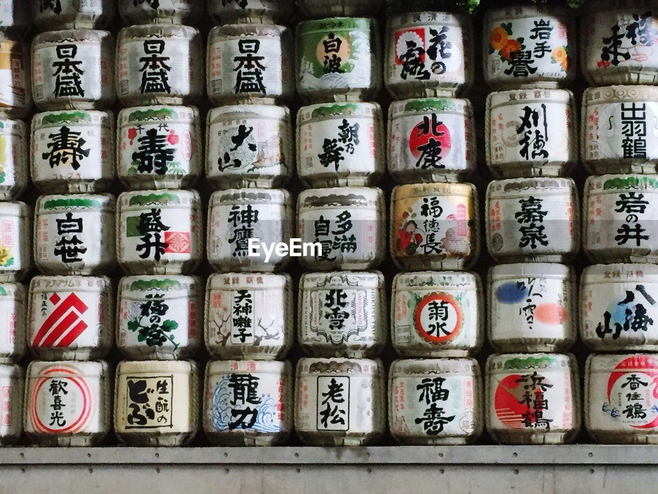 Full Frame Shot Of Cans On Shelf