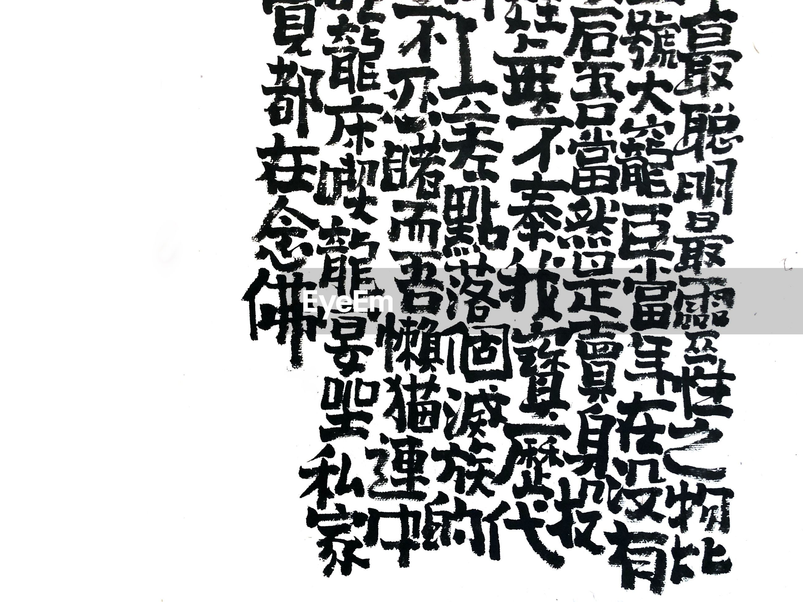 Close-up of chinese script over white background