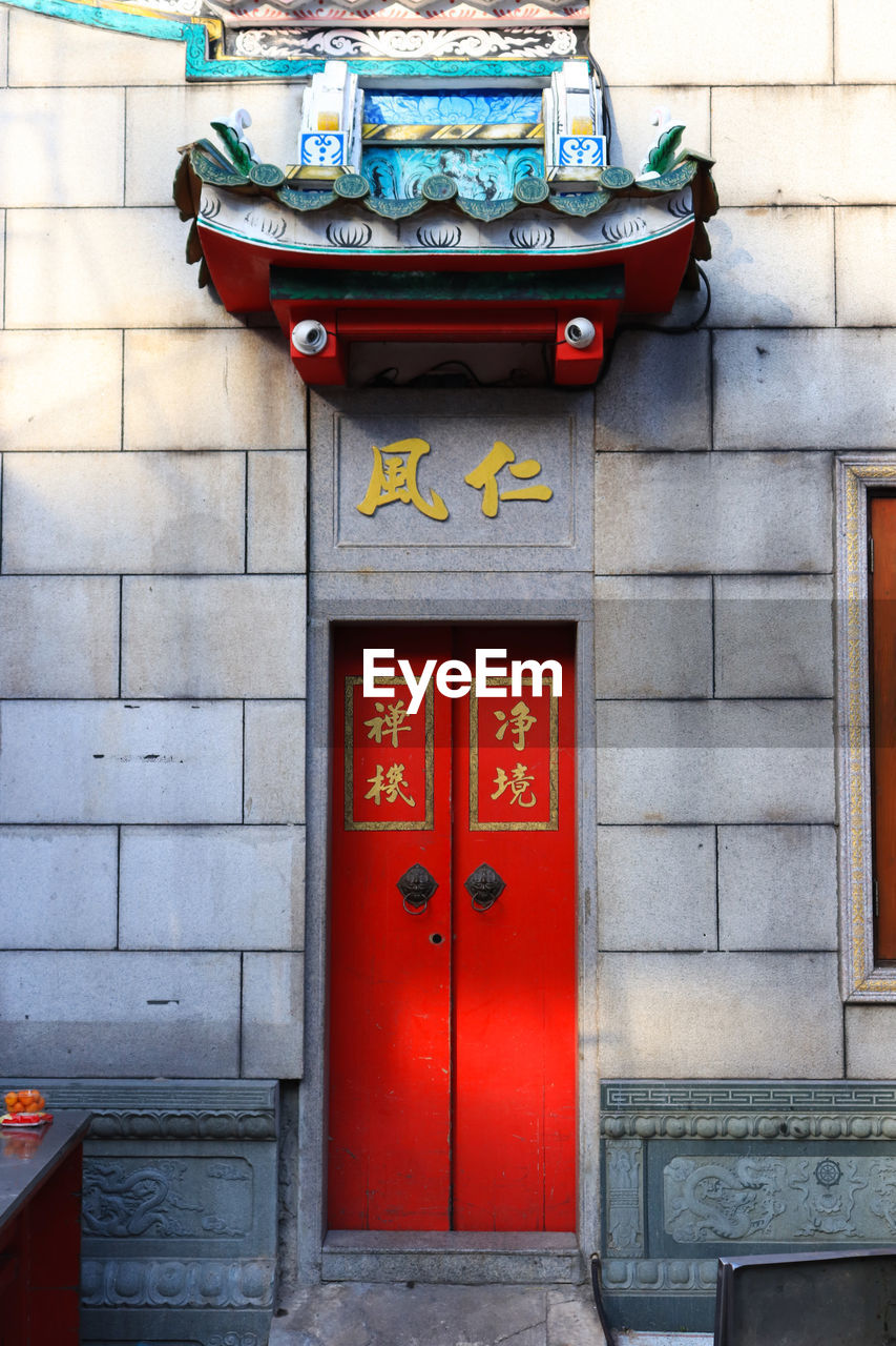 architecture, built structure, red, text, building, no people, building exterior, entrance, communication, day, script, non-western script, door, outdoors, wall - building feature, belief