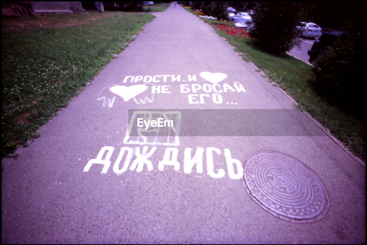 High angle view of text and heart shapes on street