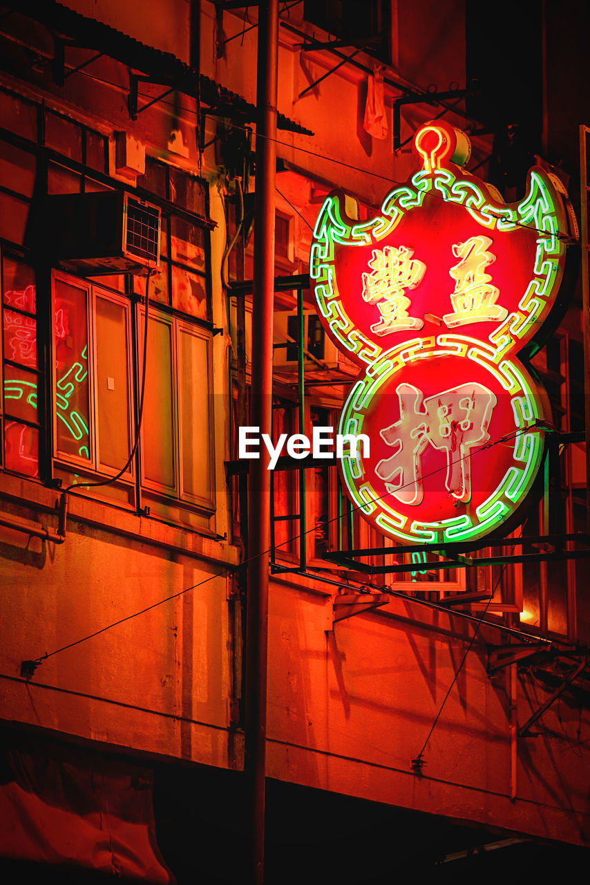 red, lighting equipment, no people, lantern, hanging, illuminated, chinese lantern, architecture, communication, built structure, decoration, text, non-western script, script, outdoors, low angle view, night, chinese new year