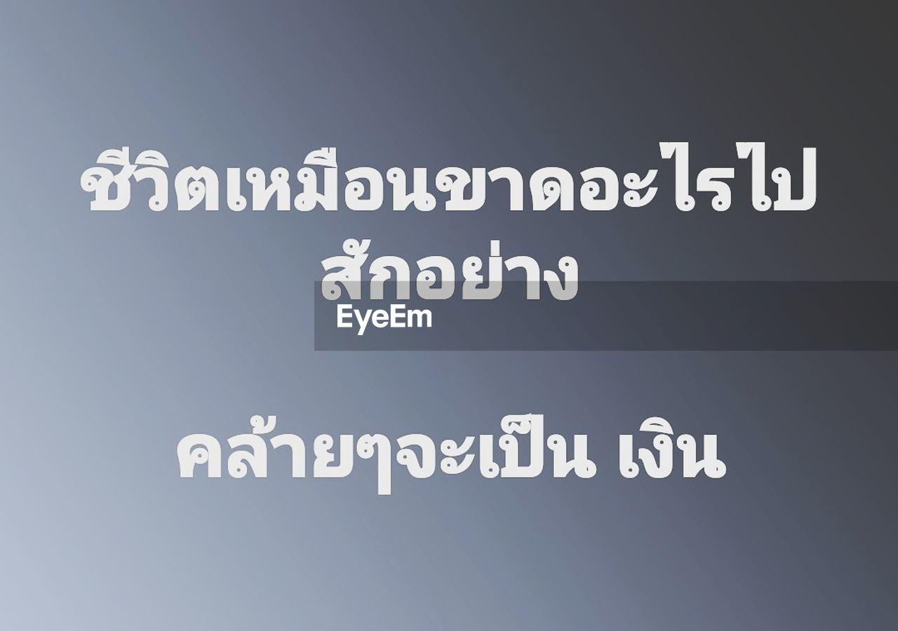 text, communication, no people, web page, internet, technology, close-up