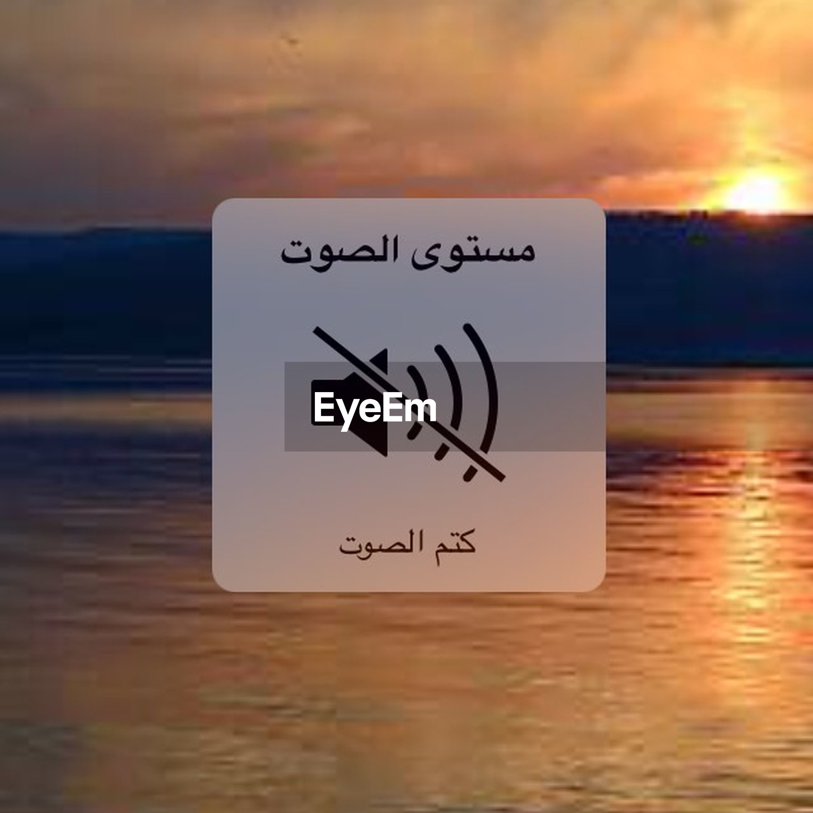 text, western script, communication, sunset, capital letter, sign, orange color, sky, information sign, guidance, indoors, warning sign, sea, information, no people, non-western script, message, water, reflection, number