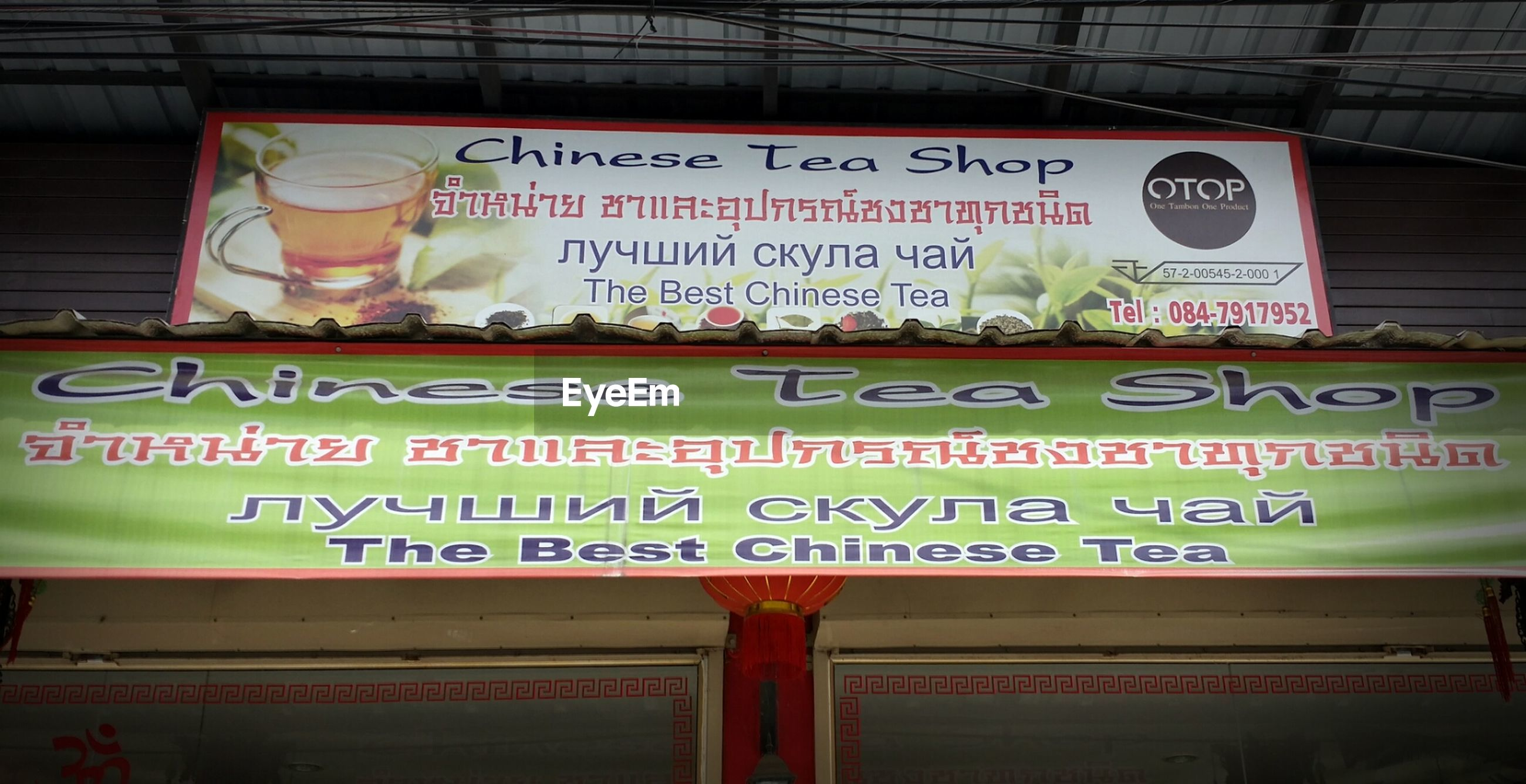 text, western script, communication, non-western script, information, information sign, capital letter, sign, guidance, indoors, low angle view, advertisement, built structure, architecture, no people, arrow symbol, directional sign, commercial sign, number, signboard