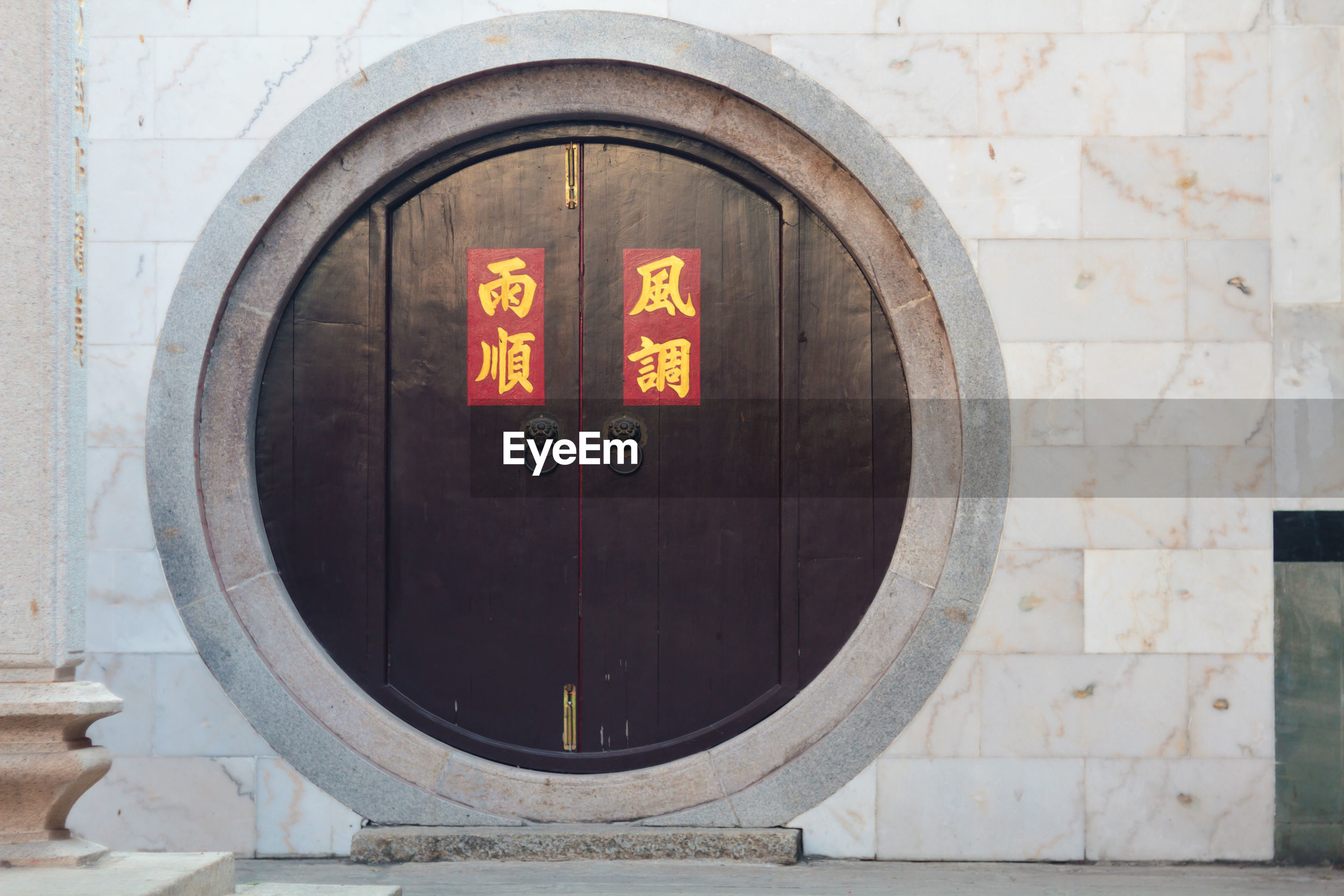 Chinese script on door of house