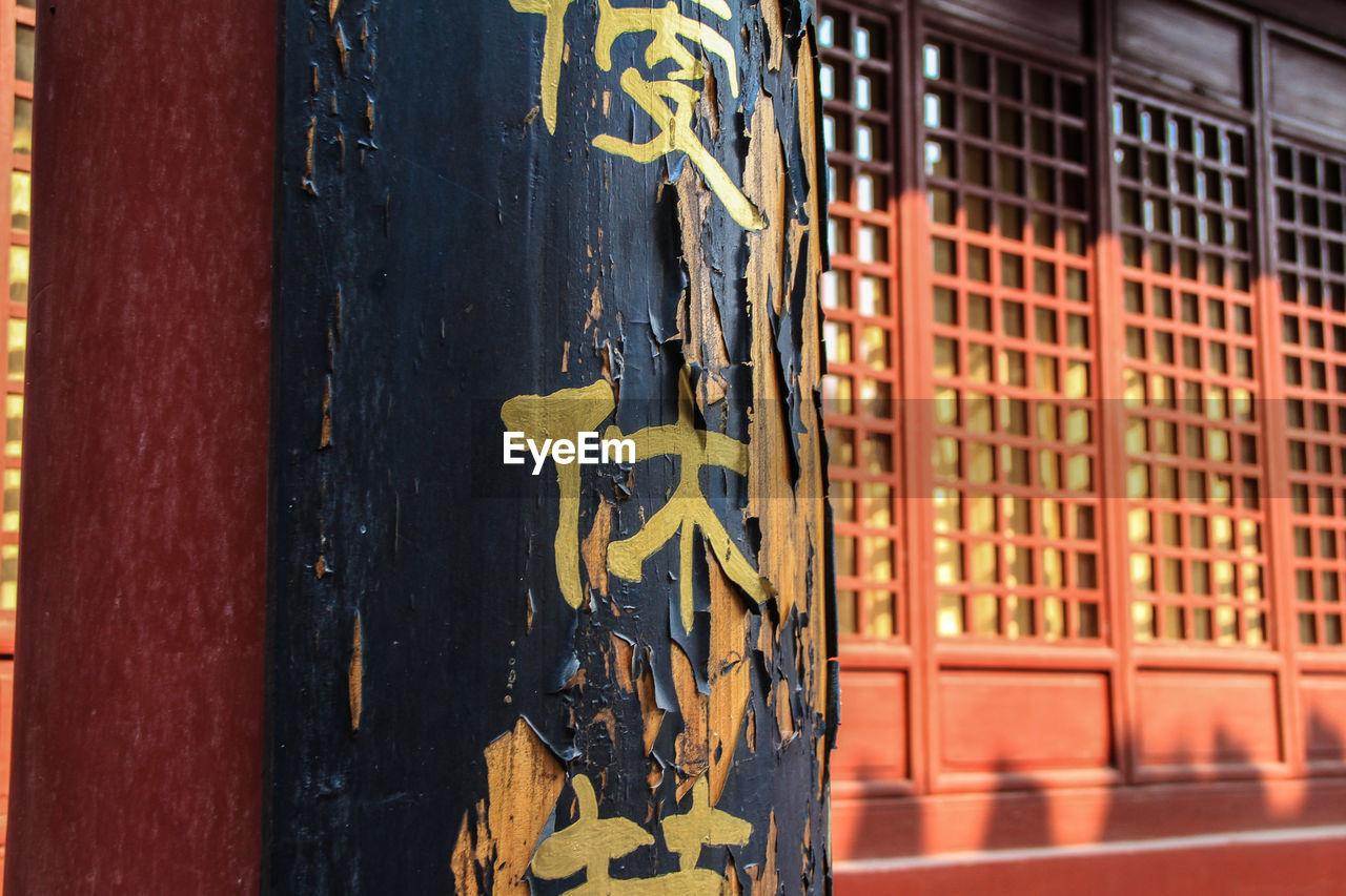 Peeled Text On Column On Buddhist Temple