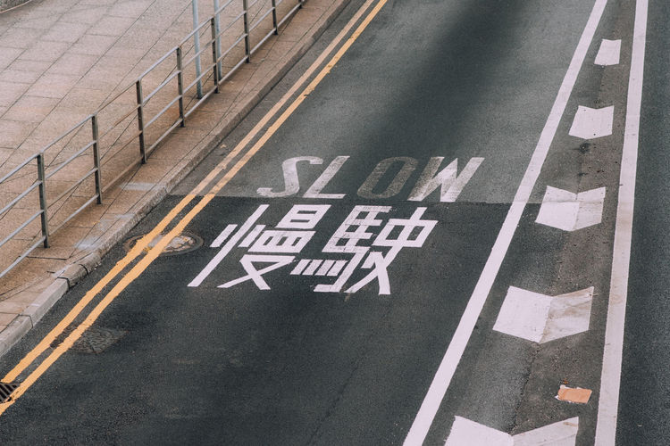 Slow 85mm 85mm 1.8 City Downtown Hong Kong Hong Kong City Hong Kong Architecture Road Markings Day High Angle View No People Outdoors Road Road Marking Road Sign Street Text Transportation Urban Road Travel Traveling Travel Photography The Week On EyeEm Editor's Picks Mobility In Mega Cities Colour Your Horizn