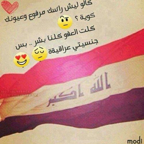 بغداد العراق تاج الراس الله يحفظهم اميين