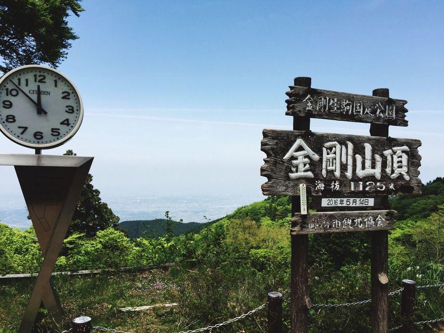 金剛山登った 金剛山 金剛山山頂 山頂 Okinawan Okinawa58