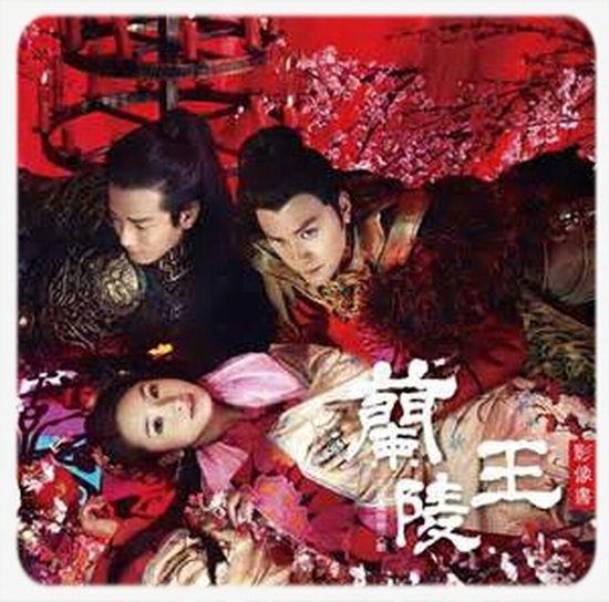 蘭陵王真的好好看呦X)Drama 蘭陵王