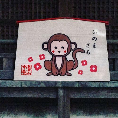 2016 Year of the monkey Monkey