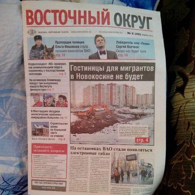 #вао #восточныйокруг #газета #newspaper #2014 Newspaper 2014 ВАО газета восточныйокруг