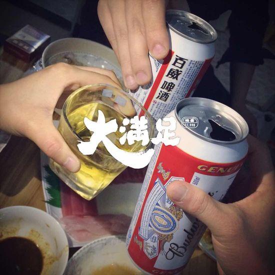 过往的快乐,不过是小伙伴之间举杯畅饮的瞬间 Hello World