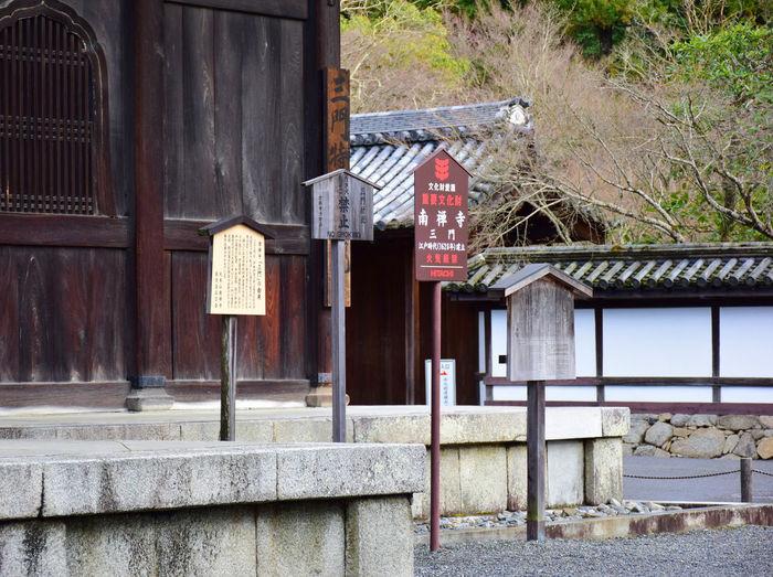 Tofukuji Temple, kyoto, japan Tofukuji Temple Japan Kyoto Temple Shrine Green Wood Temple Wood - Material Tree Historic Site History History Temple Architecture Built Structure Building Exterior Nature Building Roof Plant