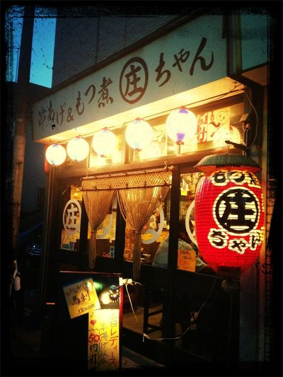 ケイさんの弟さんのお店、赤塚にある串あげ&もつ煮 庄ちゃんに念願の初来店!雰囲気、味最高!ホッピーが進みます♡