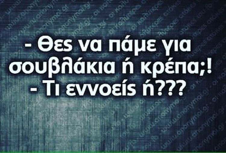 Τι εννοείς ή??😂😂😘🍦🍔🍱