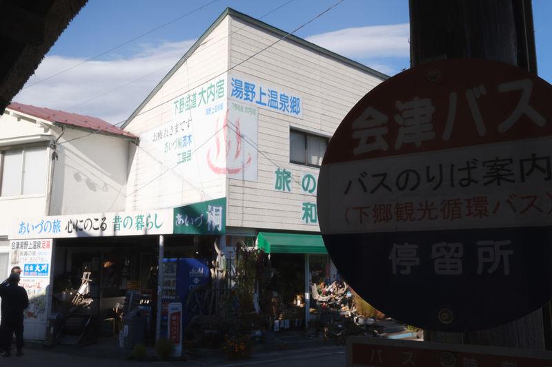 FUJIFILM X-T2 Japan Japan Photography Station TOWNSCAPE Building Fujifilm Fujifilm_xseries X-t2 福島 福島県 駅