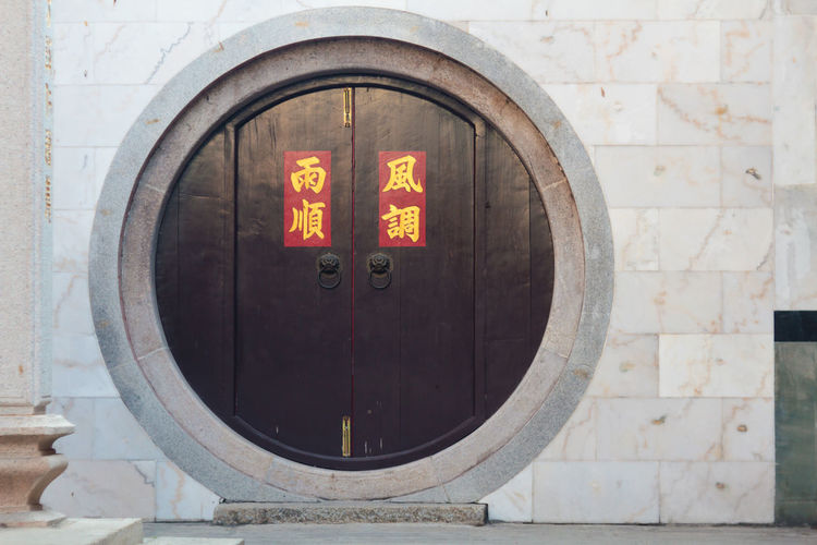A door to the house nearby temple in Beijing China Architecture Beijing Character China Chinese Communication Door Emperor Gate Imperial Marble Old Old-fashioned Round Royal Shape Sign Stone Symbol Symmetry Temple Wood Wooden