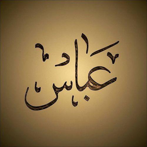 Calligraphy53 Abbas Names PracticeMakesPerfect Abbas