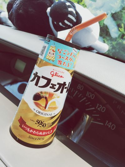 いつもはブラック派だけど、たまーに無性に飲みたくなるやつ🙋 Today ☺ Coffee Cafe Au Lait Milkcoffee Yummy カフェオレ グリコ 美味しい 甘い