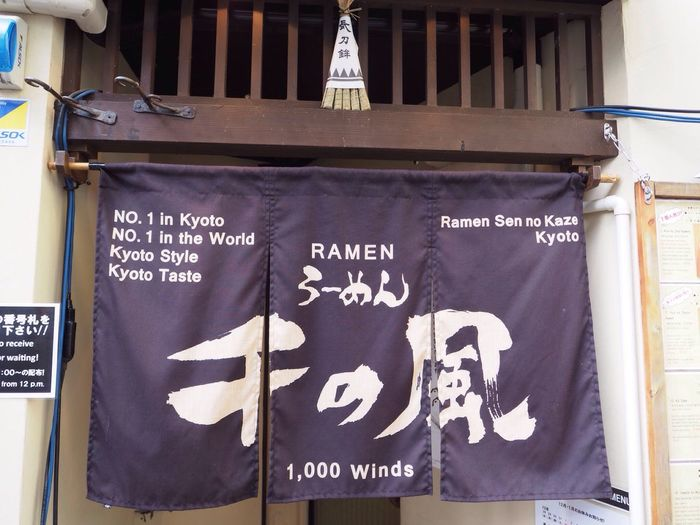Kyoto Japan Kawaramachi Sen-no-kaze Noodle Ramen Lunch Olympus PEN-F 京都 日本 河原町 ラーメン 千の風 昼ごはん