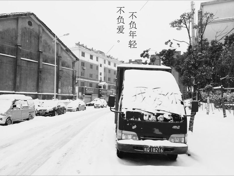 因为爱,所以爱! Anhui Hefei Lujiang Snow Winter Cold Temperature Car Transportation Land Vehicle Outdoors