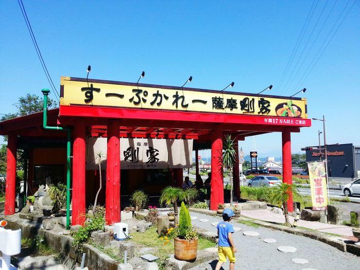 剛家 カレー Aira Kagoshima