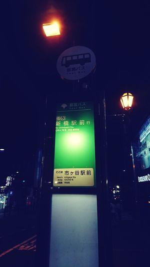 City Neon Road