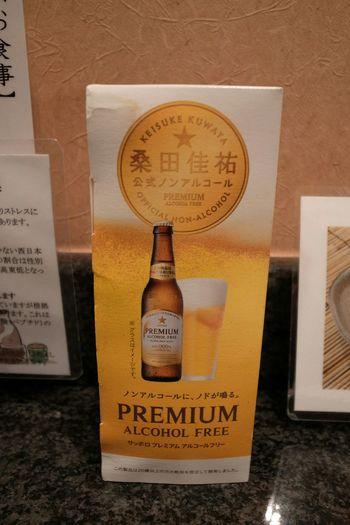 Pop Kuwata Keisuke Non Alcoholic Beer こんなところに桑田氏の名が(笑)