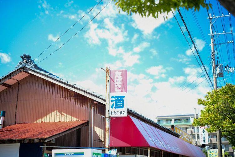 わたご酒店。天国です。 Liquor Store Sky Built Structure Communication Architecture Building Exterior Sign Cloud - Sky Text Building Day Information Road Sign