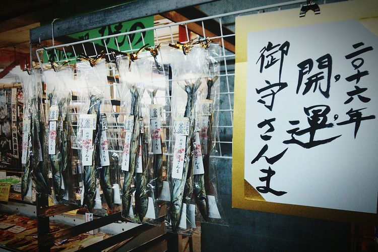 日本文化の奥深さを再確認する年の始め Hello World Japanese  Japan Japanese Style Saury Smoked Saury Smoked Trip Photo EyeEmbestshots EyeEm Best Shots