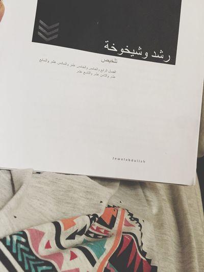معليش انقطعت عنكم عشان عندي اختبارات وللحين ماخلصت بعد باقي مادتين الله يسسهل 🚶🏻😩💔