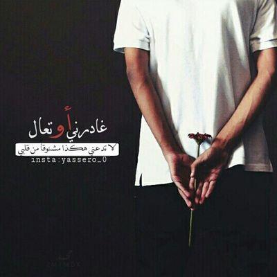 من_تصميمي صباح_الخير . غادرني أو تعال، لا تدعني هكذا مشنوقاً من قلبي. Riyadh Riyadh KSA تصاميم ياسر السعودية  الرياض