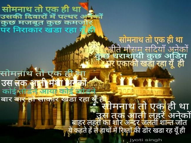 Hi! Hello World Check This Out Define Art India Somnath Temple In Gujarat, India Poem Peaceful View Devotion History