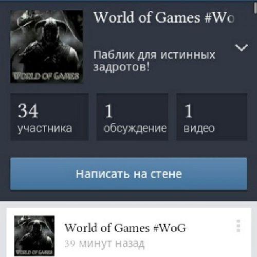 Вступайте в мою группу WOG