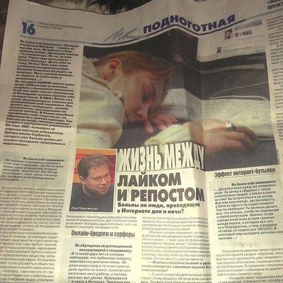 #газета #2014 #Интернет #зависимость #интересно #информация #newspaper Newspaper 2014 интернет информация интересно газета зависимость