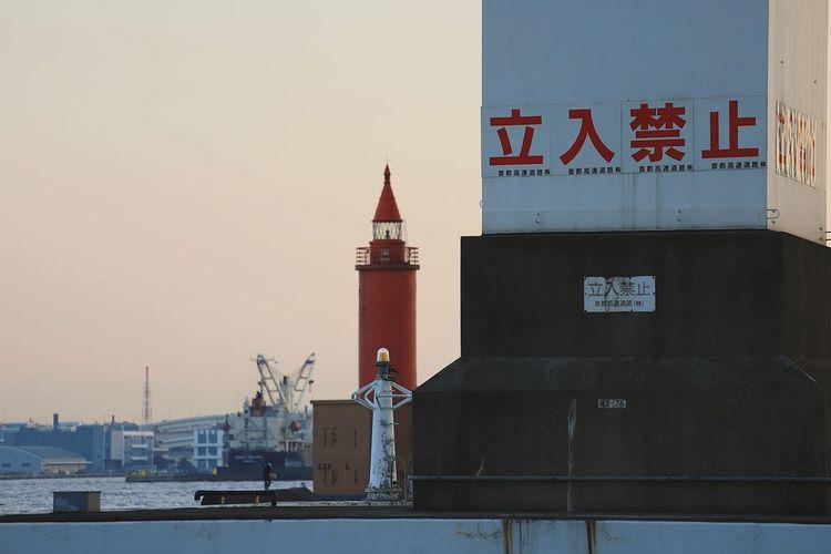 腰に手をあてて監視してる人 … みたい 横浜 横浜ベイブリッジ 灯台 City Architecture Building Exterior Sky