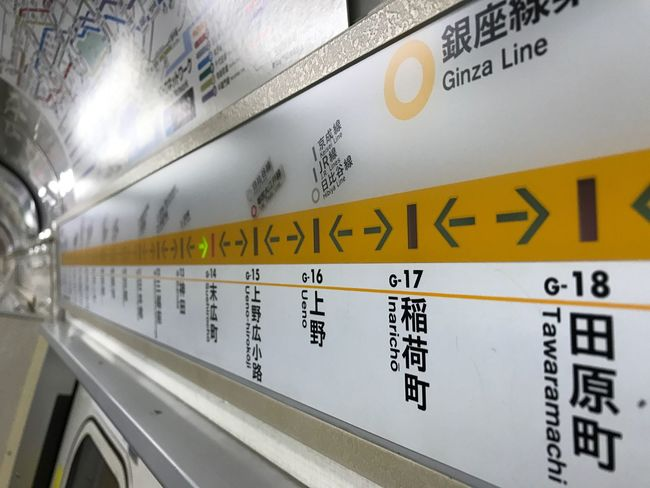 Tokyo Metro Ginza Line Station Japan Text Close-up Indoors  EyeEmNewHere