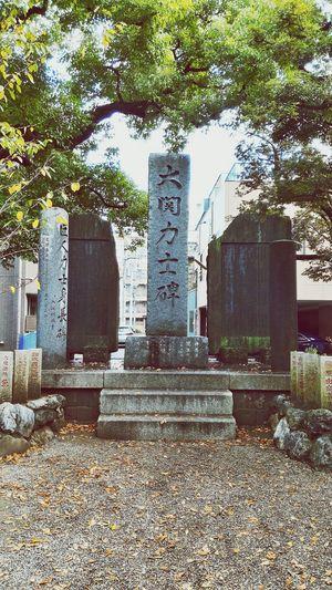 Monument of Sumowrestlerin 富岡八幡宮
