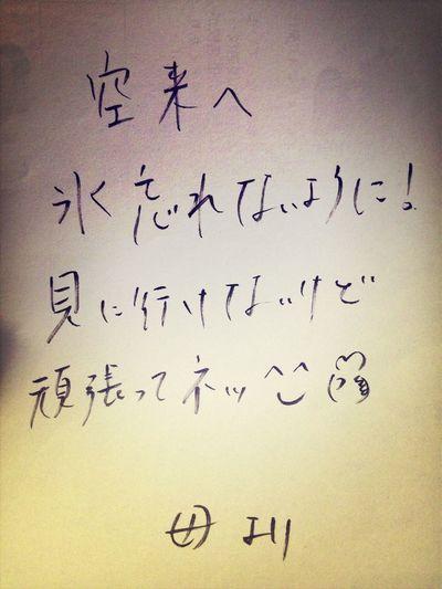 わたしのお母さんはこうやって置き手紙をして仕事にでかけていきます。ささいなやさしさが心にしみる、これを見たわたしは微笑んで学校へとでかけていきます。