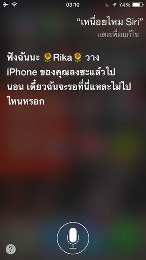 😂โอเคฉันไปนอนก็ได้!!! 😂😂😂 #นี่มันsimsimiชิป่ะ ตอบ ฮาหนักมาก Siriเป็นคนตลก Siri Thai SIRI And Me...Crazy Dialogues Siri Siri And Me ;)