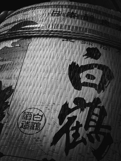 """Taru Sake """"Hakutsuru"""" Still Life Sake"""
