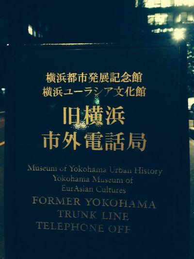 History of Yokohama part2