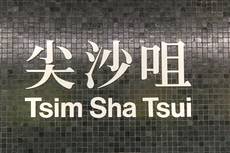 Tsim sha tsui text on black wall